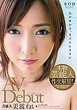 美波ねい AV Debut [DVD]