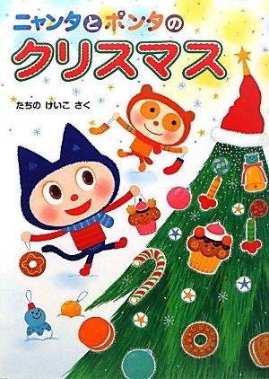 Giant and Ponta Christmas (giant and Ponta delicious story)