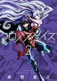 クロノスヘイズ : 2 (アクションコミックス)