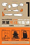 Housui Yamazaki The Kurosagi Corpse Delivery Service Volume 1: v. 1