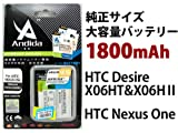 HTC Desire X06HT&Ⅱ 大容量スリムバッテリー1800mAh