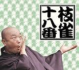 落語「高津の富」(こうづのとみ...