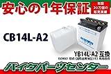 バイクバッテリーCB14LA2 YB14LA2互換