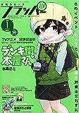 COMIC FLAPPER (コミックフラッパー) 2015年 01月号 [雑誌]