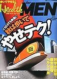 日経ヘルス for MEN 2010 AUTUMN