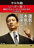 中谷塾2 リーダー塾1 尊敬されるリーダーになるための7つの方法 [DVD]