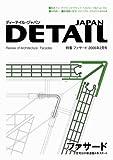 DETAIL JAPAN (�f�B�[�e�C�� �W���p��) 2006�N 02����