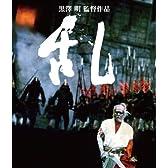 乱 [Blu-ray]