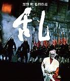 YouTubeでお馴染み!『乱』の黒澤明撮影記録ビデオの無料上映会を行います!!!