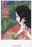 江姫―乱国の華〈中〉岐阜宰相の妻