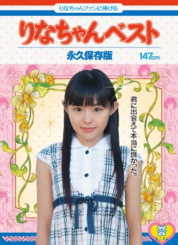 りなちゃんベスト ミニマム [DVD]