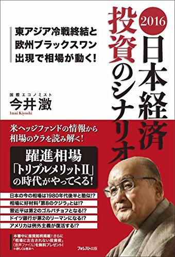 2016 日本経済 投資のシナリオ