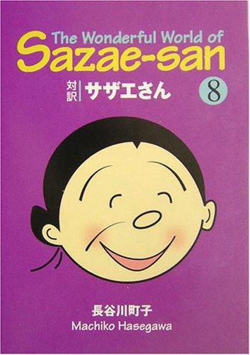 サザエさん 8巻(英語版文庫)