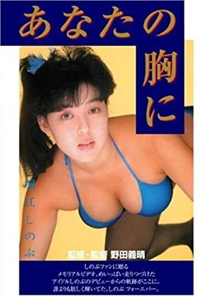 レジェンドゴールド あなたの胸に 堀江しのぶ [DVD]