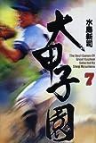 大甲子園―The best games of great koshien (7)