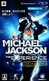 マイケル・ジャクソン ザ・エクスペリエンス リミテッドエディション(アナザー・パート・オブ・ミープロダクトコード 同梱)