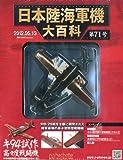 日本陸海軍機大百科 2012年 6/13号 [分冊百科]