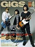 GiGS (ギグス) 2009年 04月号 [雑誌]