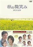 春の微笑み DVD-BOX