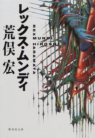 レックス・ムンディ (集英社文庫)