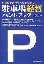 駐車場経営ハンドブック―駐車場経営のすべてがわかる