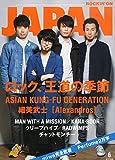 ロッキング・オン・ジャパン 2015年 06 月号 [雑誌]