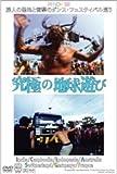 究極の地球遊び 旅人の聖地と衝撃のダンス・フェスティバル巡り ~インド・カンボジア・...[DVD]