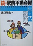 続・駅前不動産屋奮闘記―すぐに使える等身大の経営戦略 (QP Books)