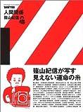 BRUTUS特別編集 人間関係1 (Magazine House mook)