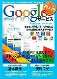 おとなの再入門 Googleサービス (Gakken Computer Mook)