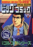 ビッグコミック SPECIAL ISSUE 別冊 ゴルゴ13 NO.190 2016年 1/13 号 [雑誌]
