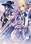 ユリシーズ ジャンヌ・ダルクと錬金の騎士1 (ダッシュエックス文庫)