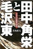 田中角栄と毛沢東―日中外交暗闘の30年