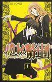 バロック騎士団 1 (プリンセスコミックス)