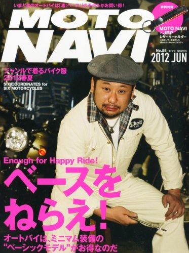 MOTO NAVI (モトナビ) 2012年 06月号 [雑誌]