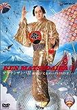 マツケンサンバ2 振り付けフォーメション完全マニュアル [DVD]