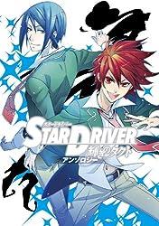 STAR DRIVER 輝きのタクト アンソロジー (ヤングガンガンコミックスアンソロジー)