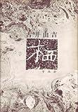 栖 (1979年)