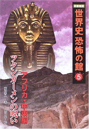 ツタンカーメンの呪い (図書館版 世界史恐怖の館―アフリカ・中東編)