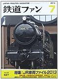 鉄道ファン 2013年 07月号 [雑誌]