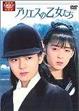 大映テレビ ドラマシリーズ アリエスの乙女たち 前編[DVD]