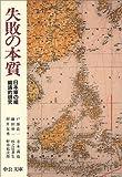 Image of 失敗の本質―日本軍の組織論的研究 (中公文庫)