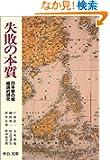 失敗の本質—日本軍の組織論的研究 (中公文庫) ランキングお取り寄せ