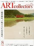 Artcollectors (アートコレクターズ) 2013年 08月号