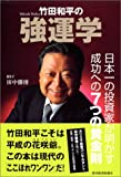 竹田和平の強運学—日本一の投資家が明かす成功への7つの黄金則