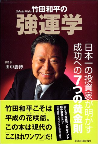 竹田和平の強運学―日本一の投資家が明かす成功への7つの黄金則