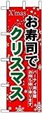 のぼり旗「お寿司でクリスマス」 2枚セット