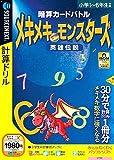 暗算カードバトル メキメキモンスターズ 英雄伝説 (説明扉付きスリムパッケージ版)