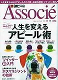 日経ビジネス Associe (アソシエ) 2009年 11/17号 [雑誌]