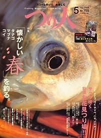 つり人 2009年 05月号 [雑誌]